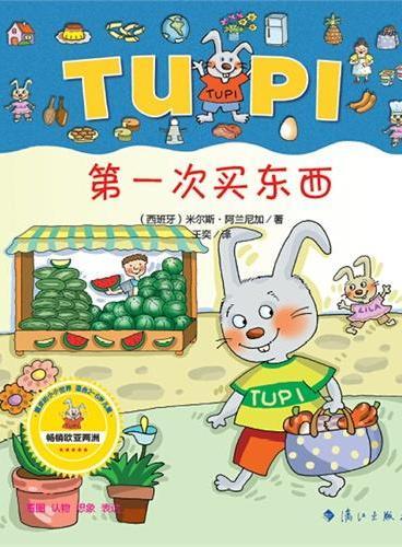小兔子图皮系列 第一次买东西(畅销欧亚两洲的儿童想象力、表达力训练绘本)