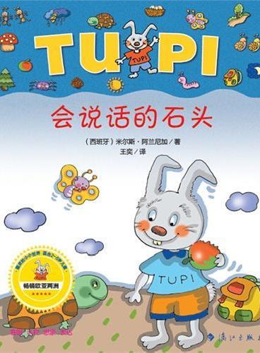 小兔子图皮系列 会说话的石头(畅销欧亚两洲的儿童想象力、表达力训练绘本)