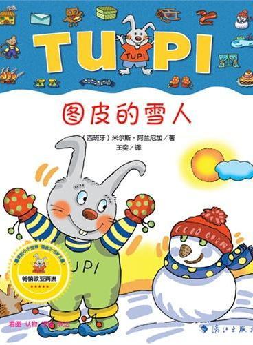 小兔子图皮系列 图皮的雪人(畅销欧亚两洲的儿童想象力、表达力训练绘本)