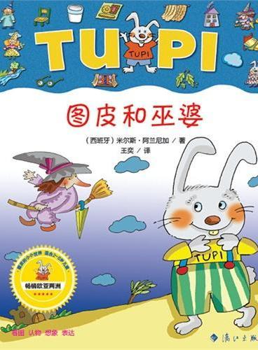 小兔子图皮系列 图皮和巫婆(畅销欧亚两洲的儿童想象力、表达力训练绘本)