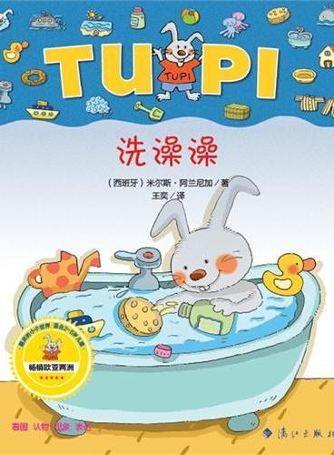 小兔子图皮系列 洗澡澡(畅销欧亚两洲的儿童想象力、表达力训练绘本)
