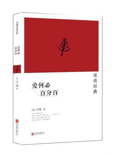 刘墉深情经典系列:爱何必百分百