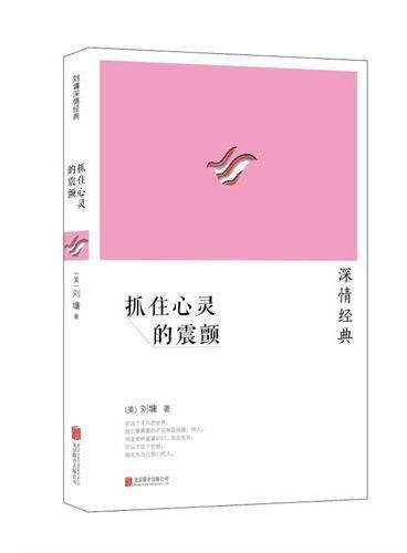 刘墉深情经典系列:抓住心灵的震颤