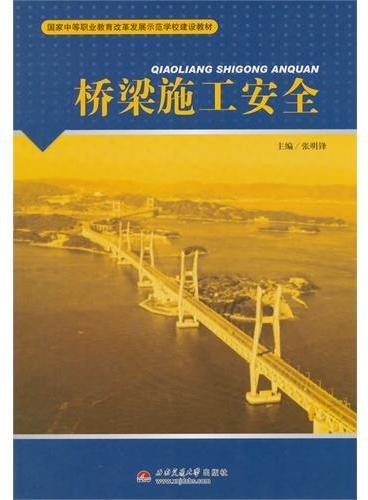 桥梁施工安全
