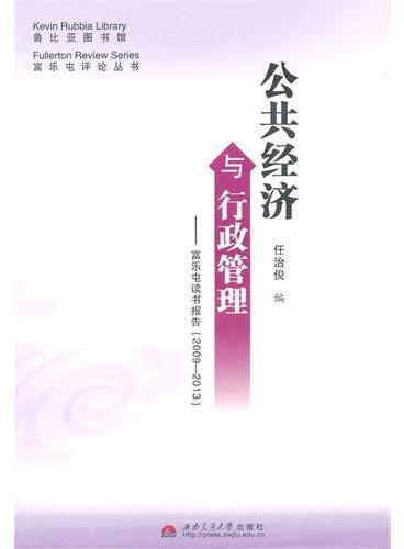 公共经济与行政管理——富乐屯读书报告(2009-2013)