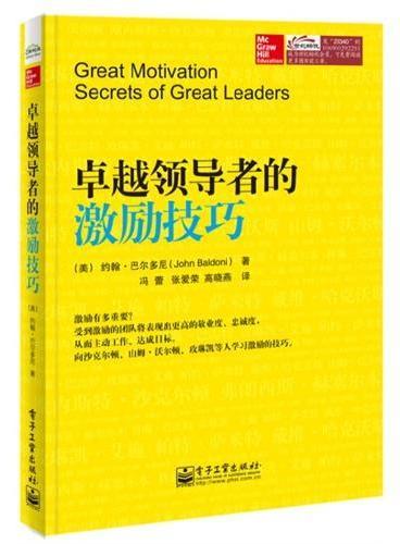 卓越领导者的激励技巧
