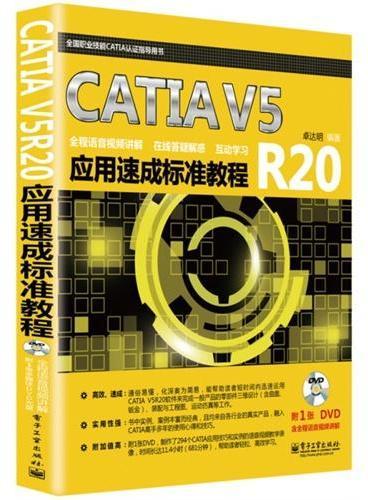 CATIA V5R20应用速成标准教程(含DVD光盘2张)