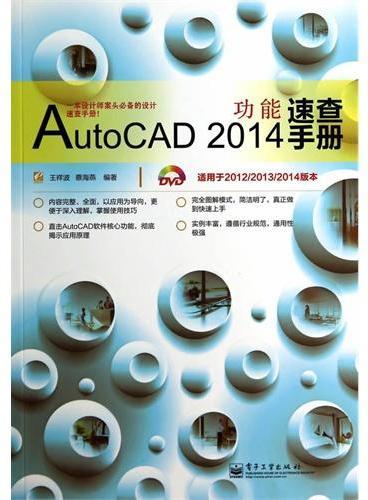 AutoCAD 2014功能速查手册(含DVD光盘1张)
