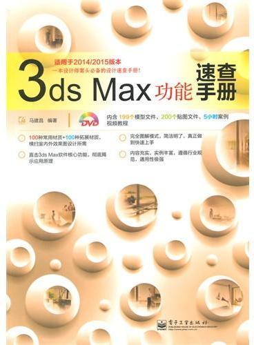 3ds Max功能速查手册(含DVD光盘1张)