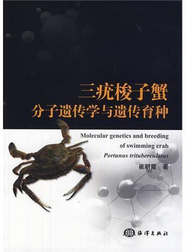 三疣梭子蟹分子遗传学与遗传育种