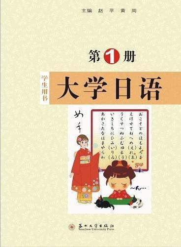 大学日语(学生用书)第1册