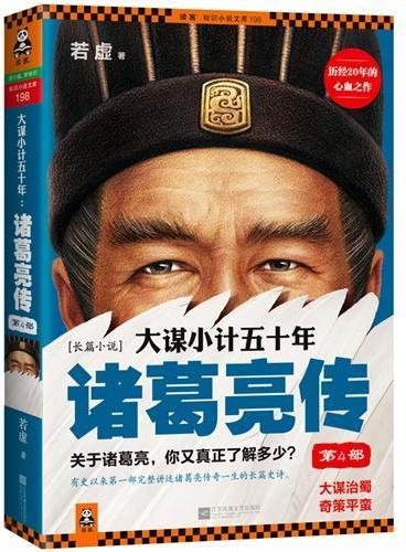 大谋小计五十年:诸葛亮传.第4部