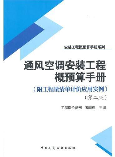 通风空调安装工程概预算手册(第二版)(附工程量清单计价应用实例)