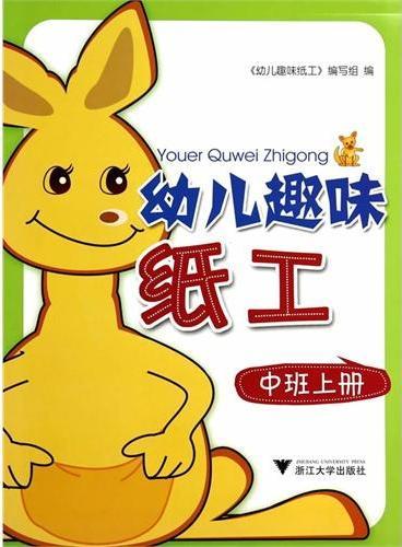 幼儿趣味纸工(中班上册)