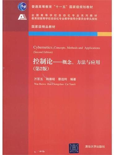 控制论——概念、方法与应用(第2版)(全国高等学校自动化专业系列教材)