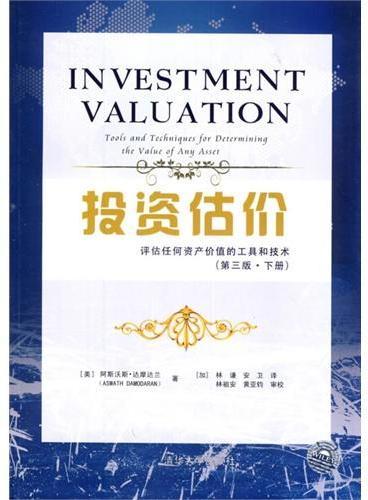 投资估价——评估任何资产价值的工具和技术(第三版·下册)