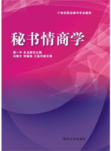 秘书情商学(21世纪职业秘书专业教材)