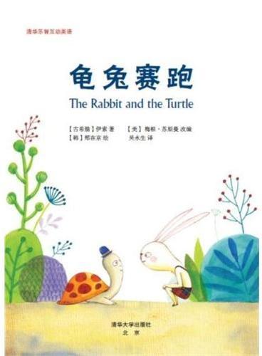 龟兔赛跑(配光盘)(清华乐智互动英语)
