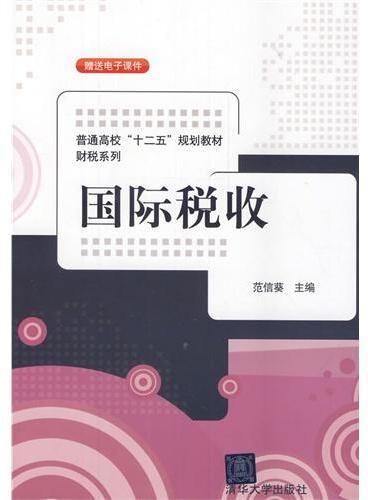 """国际税收(普通高校""""十二五""""规划教材.财税系列)"""