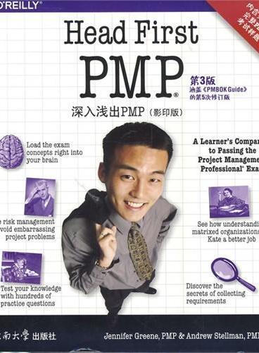 深入浅出PMP 第3版(影印版)