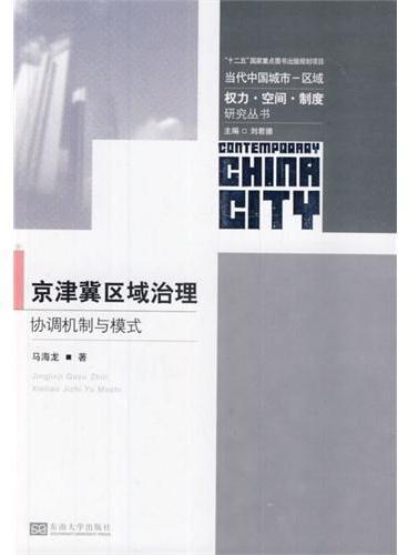 京津冀区域治理:协调机制与模式