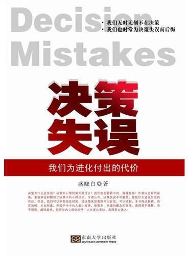 决策失误——我们为进化付出的代价
