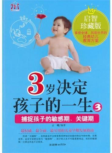 3岁决定孩子的一生3(启智珍藏版)——捕捉孩子的敏感期、关键期