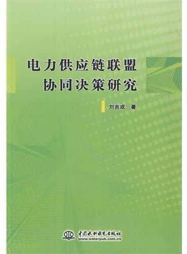 电力供应链联盟协同决策研究