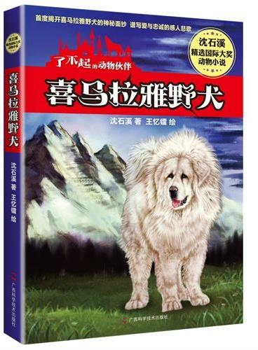 喜马拉雅野犬