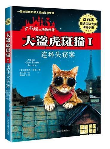 大盗虎斑猫Ⅰ连环失窃案