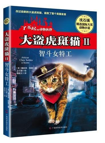 大盗虎斑猫Ⅱ智斗女特工