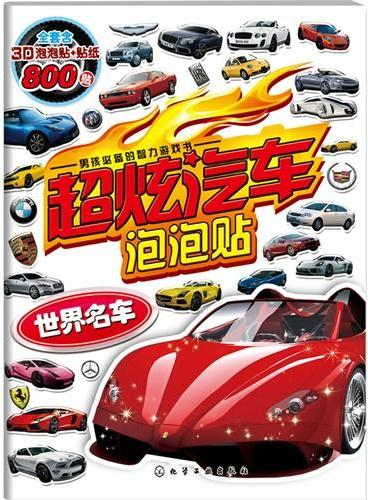 超炫汽车泡泡贴--世界名车