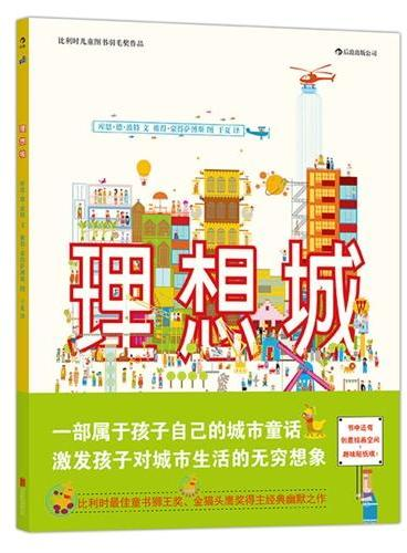 理想城:比利时儿童图书羽毛奖作品、第一部关于城市发展和建筑美学的现代童话,涉及城市规划、空间配置及城市功能等趣味知识,激发孩子对城市生活的无穷想象