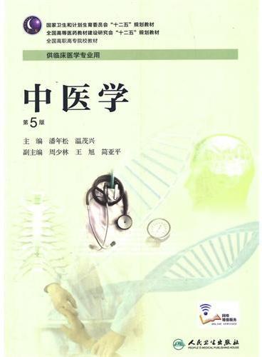 中医学(第5版/高专临床)