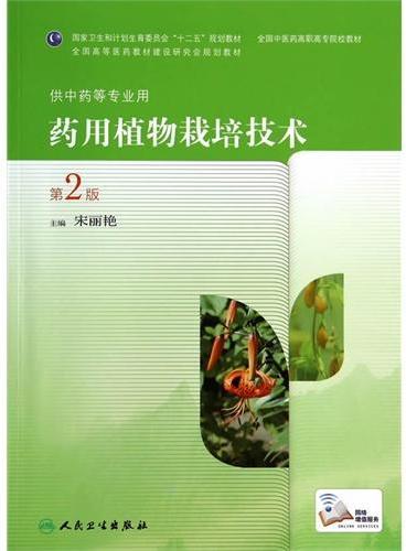 药用植物栽培技术(第2版/高职中药)