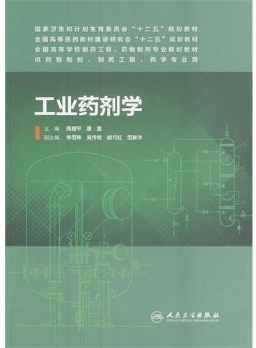 工业药剂学(本科制药工程、药物制剂专业)