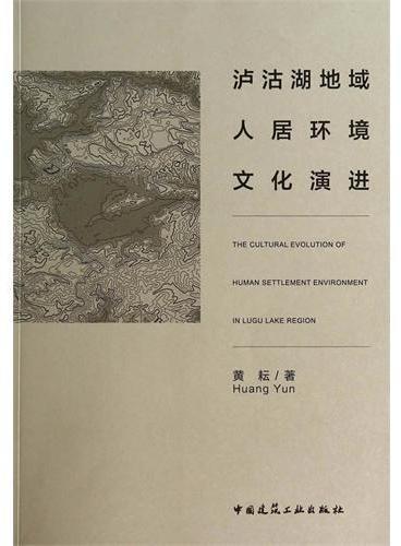 泸沽湖地域人居环境文化演进