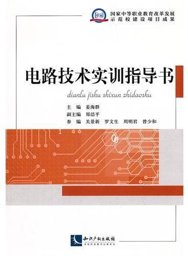 电路技术实训指导书