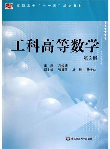 工科高等数学(第2版)