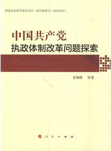 中国共产党执政体制改革问题探索
