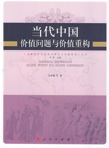 当代中国价值问题与价值重构—全球化时代的意识形态与价值教育丛书