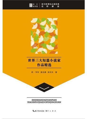 世界三大短篇小说家作品精选-崇文读书馆