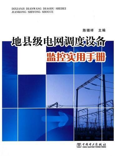 地县级电网调度设备监控实用手册