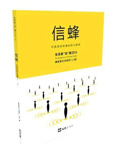 信蜂:中国信息传播的新兴群体