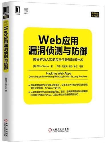 Web应用漏洞侦测与防御:揭秘鲜为人知的攻击手段和防御技术