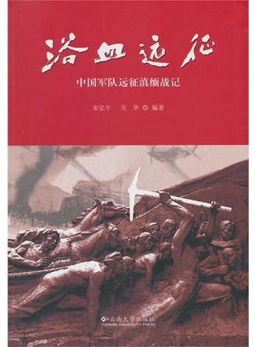 浴血远征 中国军队远征滇缅战记