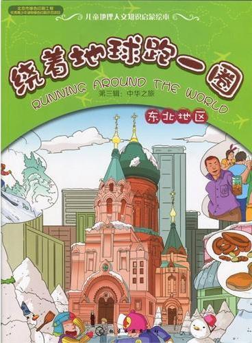 绕着地球跑一圈.第三辑:中华之旅.东北地区