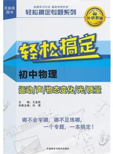 王金战系列图书:轻松搞定初中物理运动/声/物态变化/光/质量