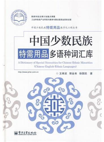 中国少数民族特需用品多语种词汇库(全彩)
