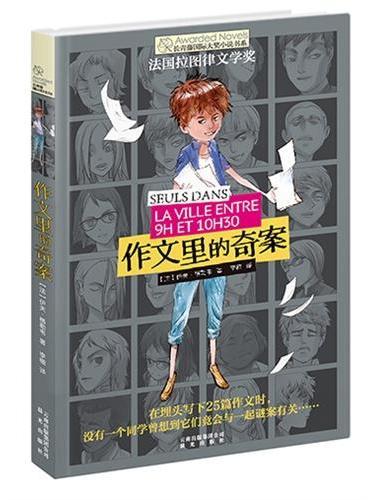 长青藤国际大奖小说书系——作文里的奇案